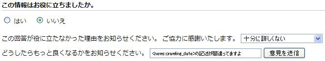 http://pillcase.com/seo/2008/12/31/081227_sitemap_news_feedback.jpg