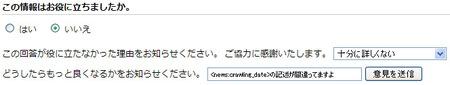 081227_sitemap_news_feedback.jpg