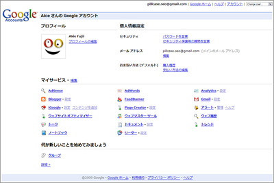 090213_google_account.jpg