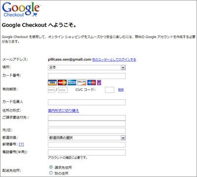 090213_google_checkout.jpg