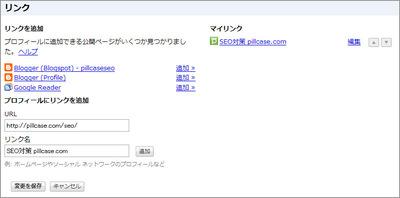 090213_google_proflink.jpg