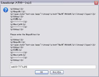090223_web20blog_input.jpg