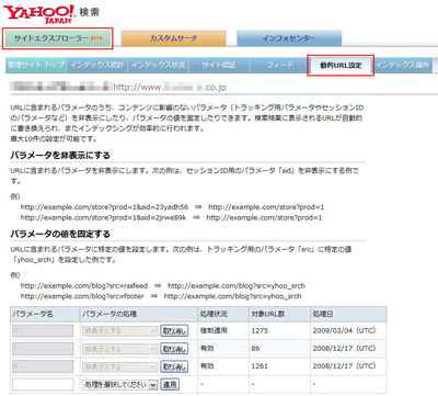 yahoo_site_explorer.jpg