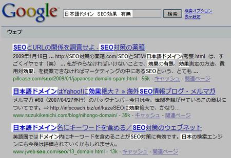 090405_google_serp.jpg
