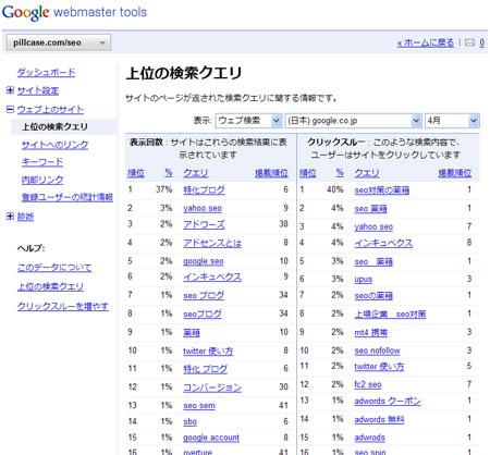 090522_google_wmt_query.jpg