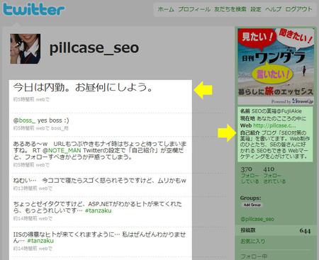 Twitter-timeline.jpg