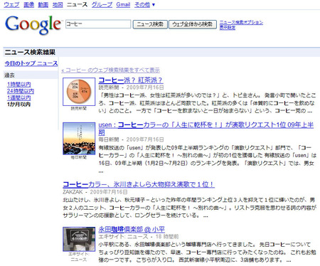 google-news-search.jpg