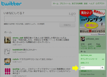 twitter-search.jpg
