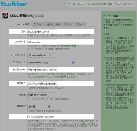 twitter-setting.jpg
