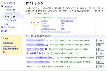 webmaster-tool-site-link.jpg