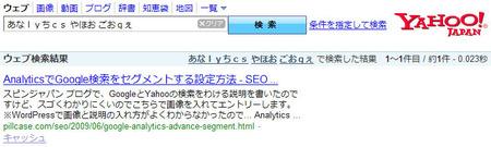 Yahoo!JAPAN「あなlyちcs やほお ごおgぇ」検索結果