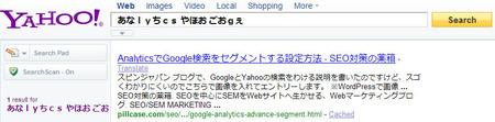 Yahoo.com「あなlyちcs やほお ごおgぇ」検索結果