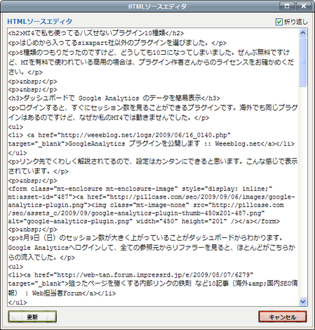 tiny-mce-html-editor.png