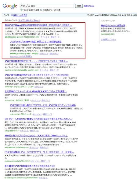 Google「アメブロ seo」の検索結果