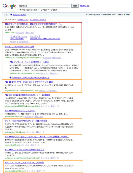 Google「fc2 seo」の検索結果